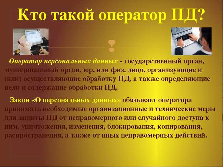 Оператор персональных данных- государственный орган, муниципальный орган, юр...