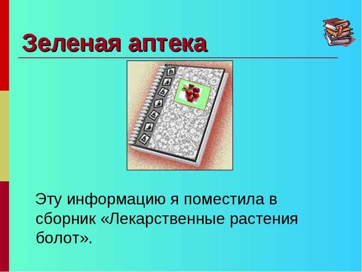 Зеленая аптека Эту информацию я поместила в сборник «Лекарственные растения б...