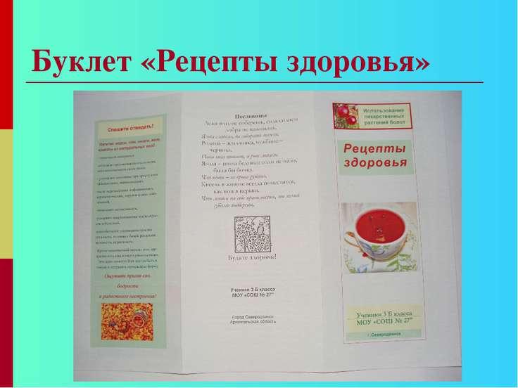 Буклет «Рецепты здоровья»