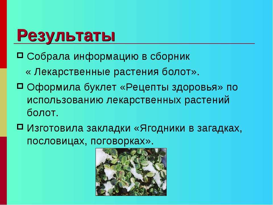 Результаты Собрала информацию в сборник « Лекарственные растения болот». Офор...
