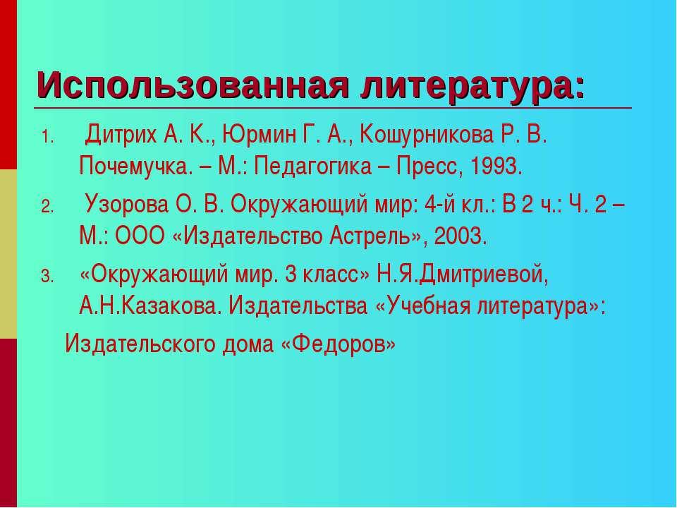Использованная литература: Дитрих А. К., Юрмин Г. А., Кошурникова Р. В. Почем...