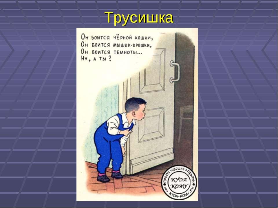 Трусишка