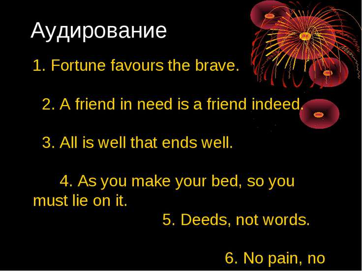 Аудирование 1. Fortune favours the brave. 2. А friend in need is а friend ind...