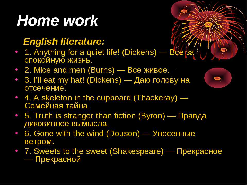 Home work English literature: 1. Anything for а quiet life! (Dickens) — Все з...