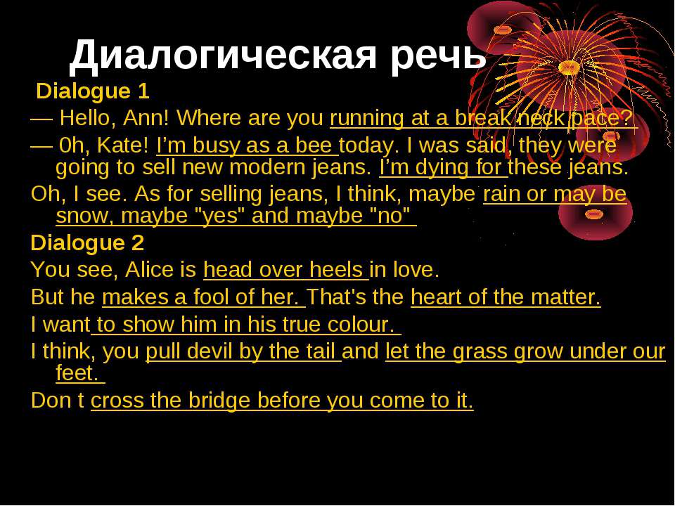 Диалогическая речь Dialogue 1 — Hello, Ann! Where are you running at а break ...