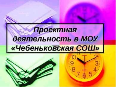 Проектная деятельность в МОУ «Чебеньковская СОШ»