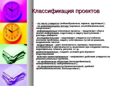 Классификация проектов - по числу учащихся (индивидуальные, парные, групповые...