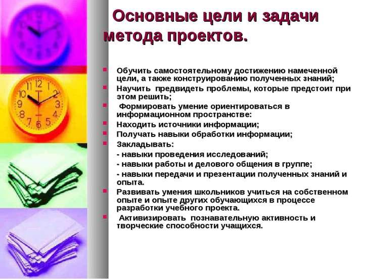 Основные цели и задачи метода проектов. Обучить самостоятельному достижению н...