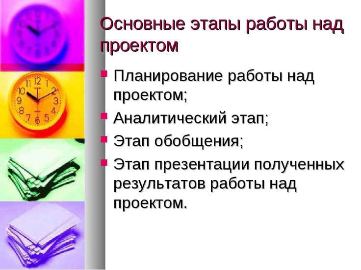 Основные этапы работы над проектом Планирование работы над проектом; Аналитич...