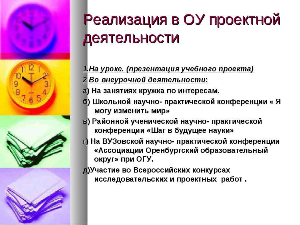 Реализация в ОУ проектной деятельности 1.На уроке. (презентация учебного прое...