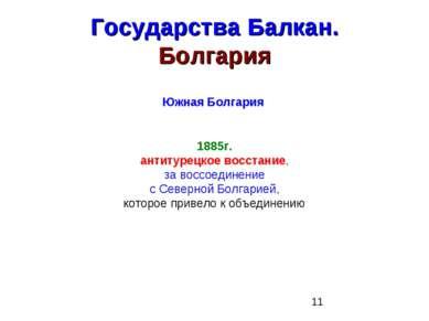 Государства Балкан. Болгария Южная Болгария 1885г. антитурецкое восстание, за...