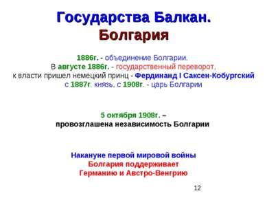 Государства Балкан. Болгария 1886г. - объединение Болгарии. В августе 1886г. ...