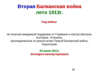 Вторая Балканская война лето 1913г. Ход войны не получив ожидаемой поддержки ...