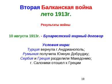 Вторая Балканская война лето 1913г. Результаты войны 10 августа 1913г. - Буха...
