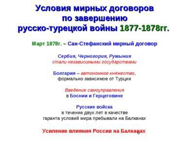 Условия мирных договоров по завершению русско-турецкой войны 1877-1878гг. Мар...