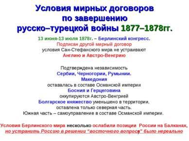 Условия мирных договоров по завершению русско–турецкой войны 1877–1878гг. 13 ...