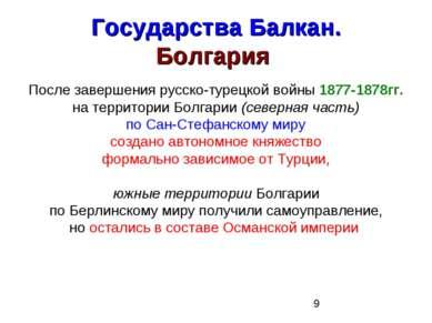 Государства Балкан. Болгария После завершения русско-турецкой войны 1877-1878...