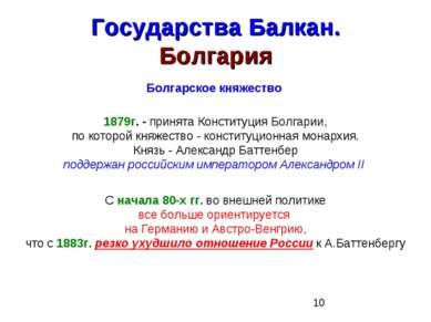 Государства Балкан. Болгария Болгарское княжество 1879г. - принята Конституци...