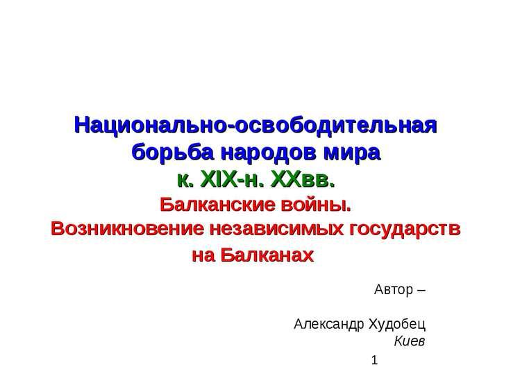 Национально-освободительная борьба народов мира к. XIX-н. XXвв. Балканские во...