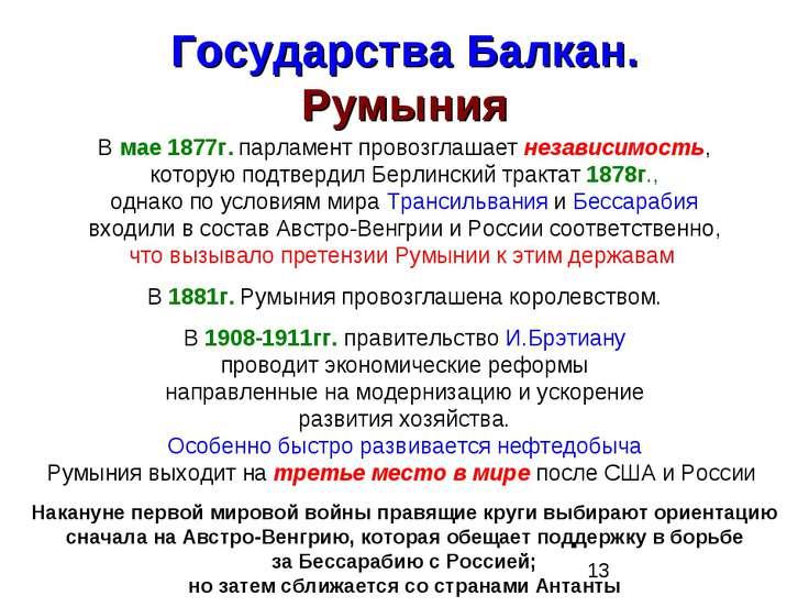 Государства Балкан. Румыния В мае 1877г. парламент провозглашает независимост...