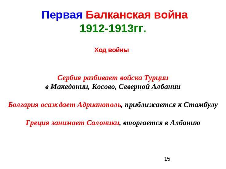 Первая Балканская война 1912-1913гг. Ход войны Сербия разбивает войска Турции...