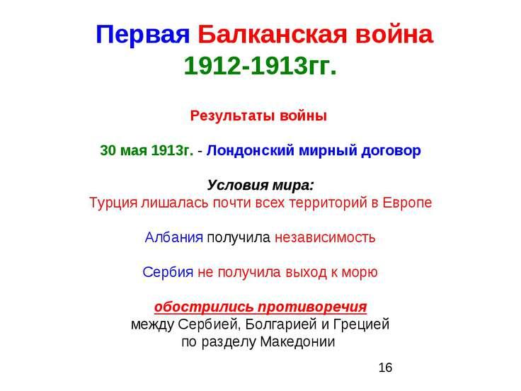 Первая Балканская война 1912-1913гг. Результаты войны 30 мая 1913г. - Лондонс...