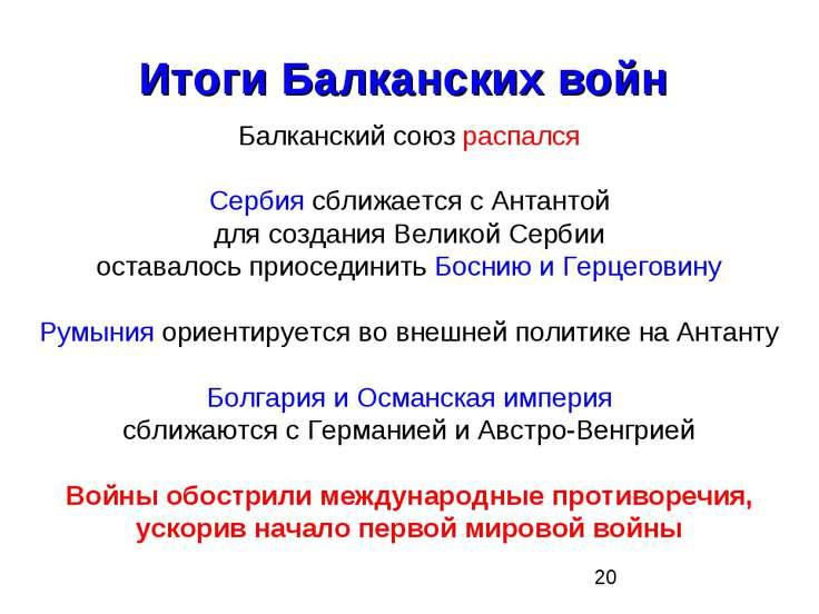 Итоги Балканских войн Балканский союз распался Сербия сближается с Антантой д...