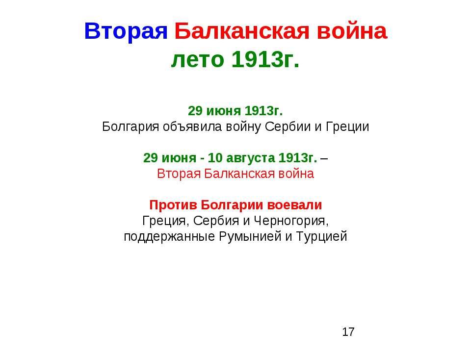 Вторая Балканская война лето 1913г. 29 июня 1913г. Болгария объявила войну Се...