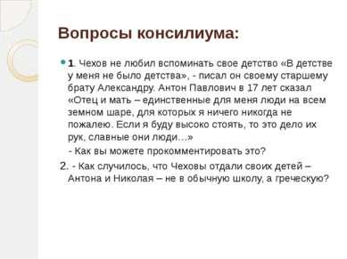 Вопросы консилиума: 1. Чехов не любил вспоминать свое детство «В детстве у ме...