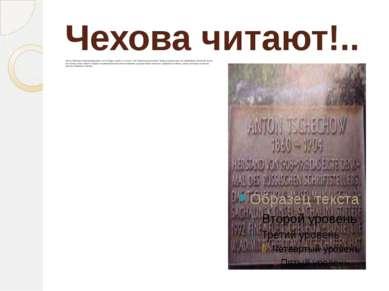 Чехова читают!.. Антон Павлович Чехов предполагал, что его будут читать 6, от...