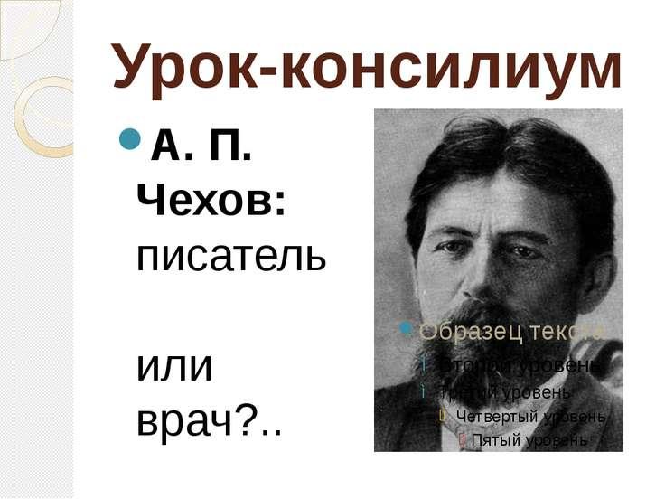 Урок-консилиум А. П. Чехов: писатель или врач?..
