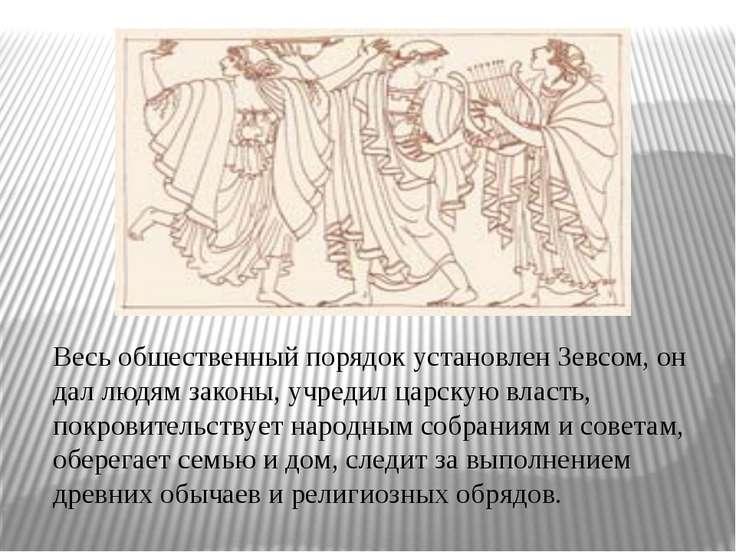 Весь обшественный порядок установлен Зевсом, он дал людям законы, учредил цар...