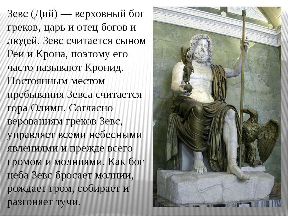 Зевс (Дий) — верховный бог греков, царь и отец богов и людей. Зевс считается ...