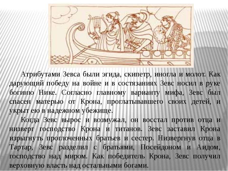 Атрибутами Зевса были эгида, скипетр, иногла и молот. Как дарующий победу на ...