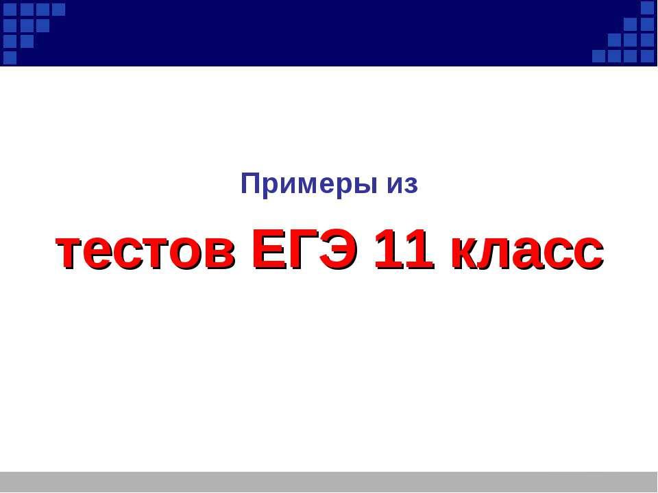 Примеры из тестов ЕГЭ 11 класс