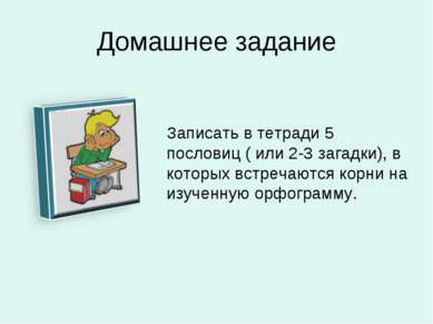Домашнее задание Записать в тетради 5 пословиц ( или 2-3 загадки), в которых ...