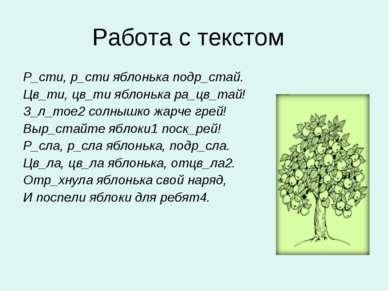 Работа с текстом Р_сти, р_сти яблонька подр_стай. Цв_ти, цв_ти яблонька ра_ц...