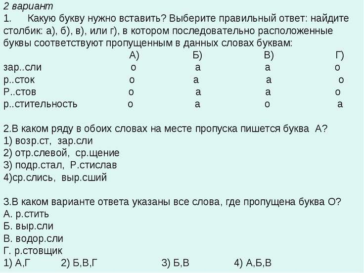 2 вариант Какую букву нужно вставить? Выберите правильный ответ: найдите стол...