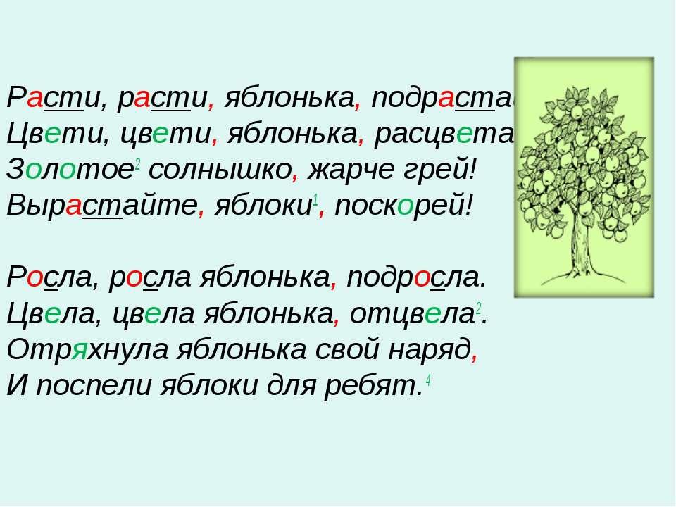 Расти, расти, яблонька, подрастай. Цвети, цвети, яблонька, расцветай! Золотое...