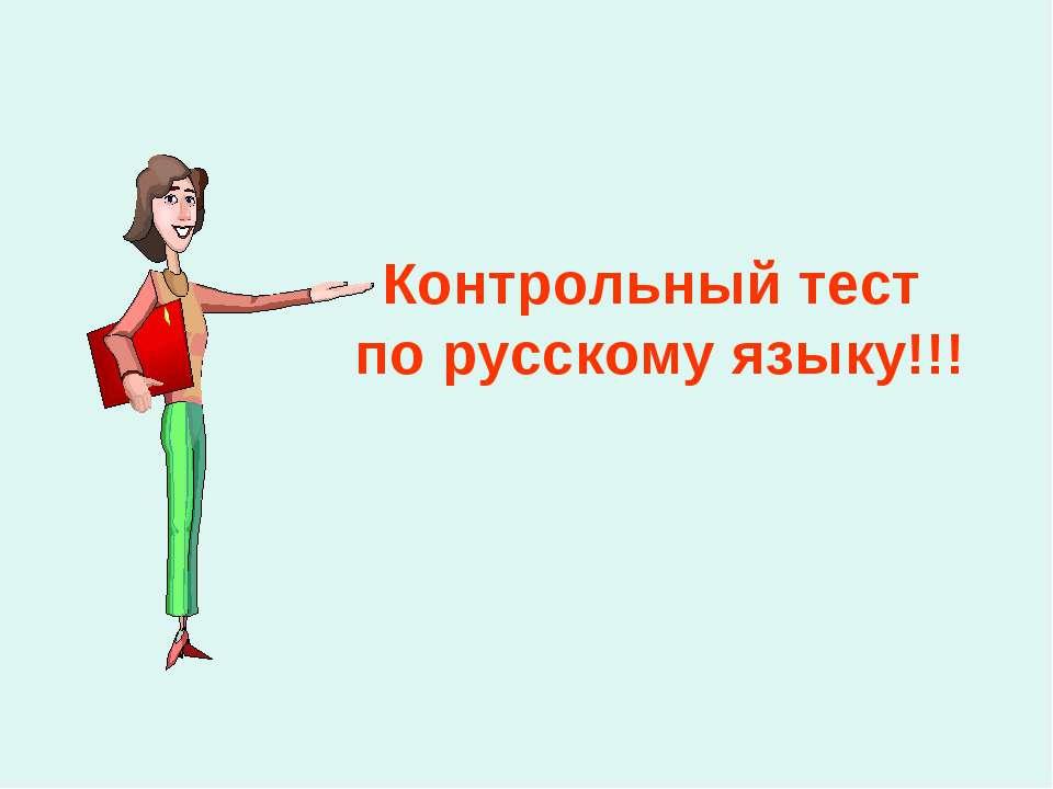 Контрольный тест по русскому языку!!!