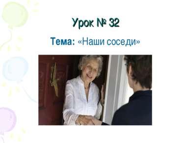 Урок № 32 Тема: «Наши соседи»