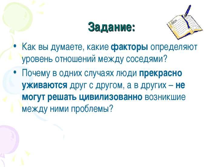 Задание: Как вы думаете, какие факторы определяют уровень отношений между сос...