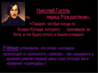 Николай Гоголь «Ночь перед Рождеством». «Говорят, что был когда-то болван Кол...
