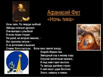 Афанасий Фет «Ночь тиха» Ночь тиха. По тверди зыбкой Звёзды южные дрожат. Очи...