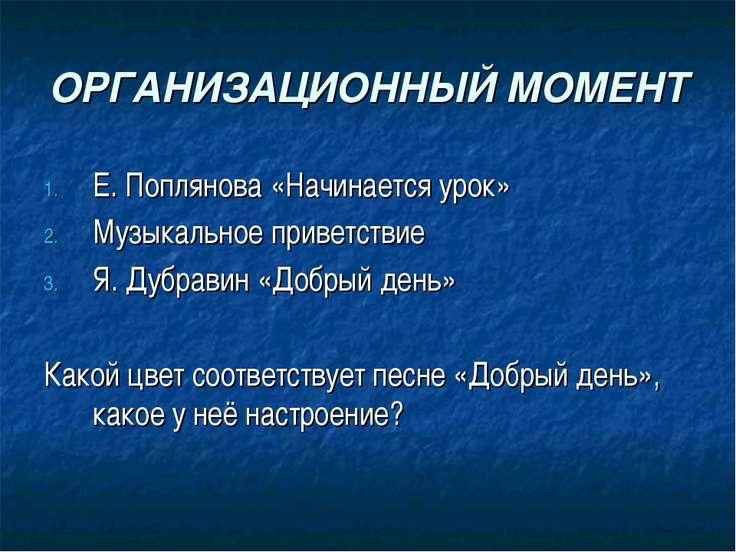 ОРГАНИЗАЦИОННЫЙ МОМЕНТ Е. Поплянова «Начинается урок» Музыкальное приветствие...