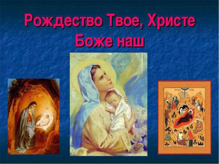 Рождество Твое, Христе Боже наш