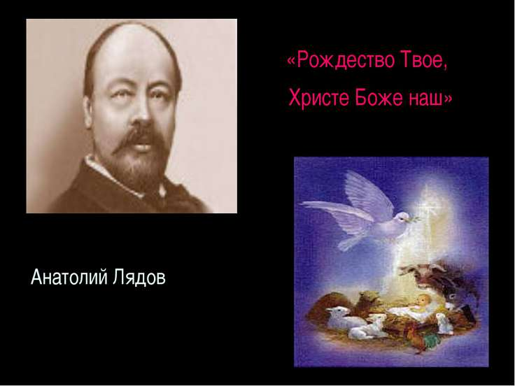 «Рождество Твое, Христе Боже наш» Анатолий Лядов