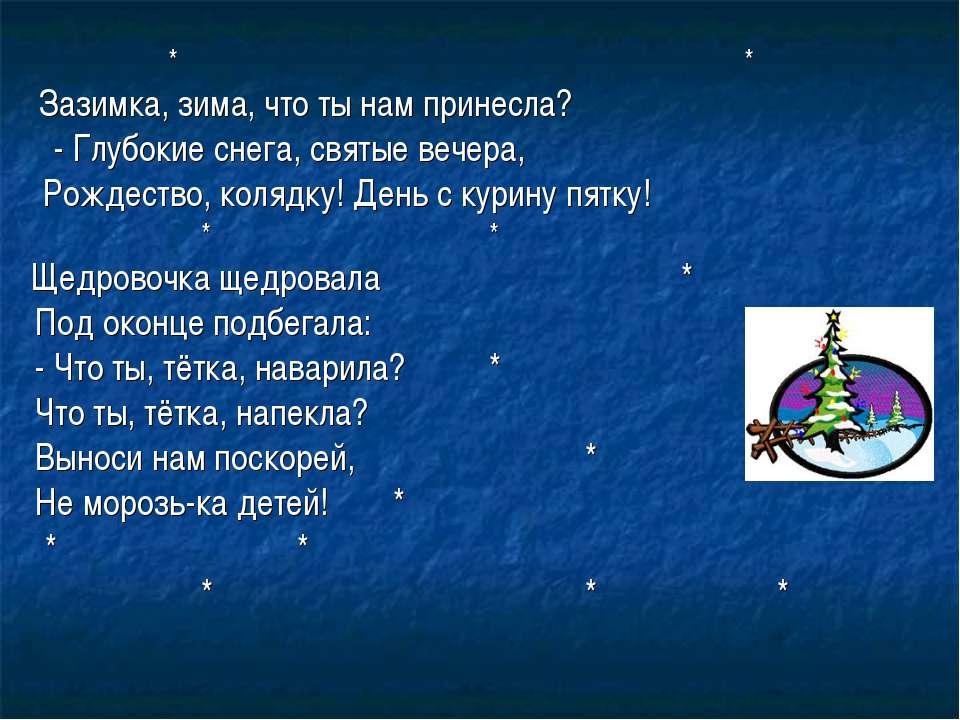 * * Зазимка, зима, что ты нам принесла? - Глубокие снега, святые вечера, Рожд...