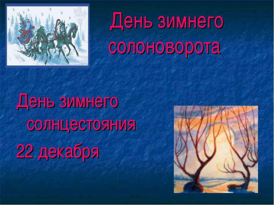 День зимнего солоноворота День зимнего солнцестояния 22 декабря