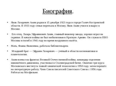 Биография. Яков Лазаревич Аким родился 15 декабря 1923 года в городе Галич Ко...
